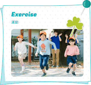 Exercise 運動