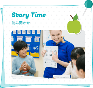Story Time 読み聞かせ