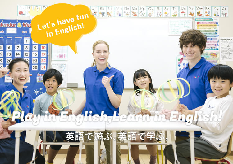 Play in English,Learn in English! 英語で遊ぶ、英語で学ぶ。 Have a fun! 放課後を楽しく!ß